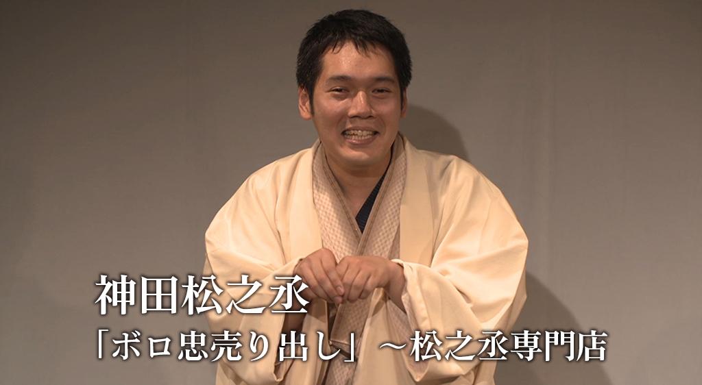 神田松之丞「ボロ忠売り出し」~松之丞専門店