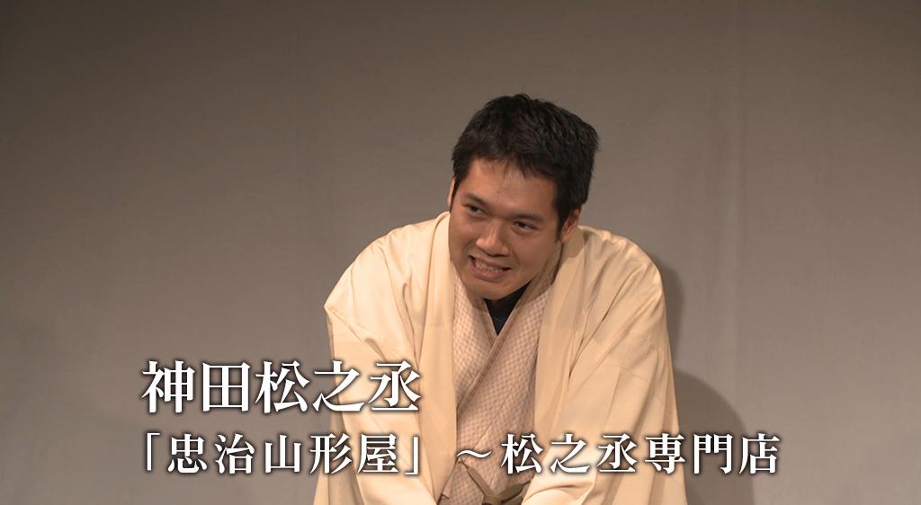 神田松之丞「忠治山形屋」~松之丞専門店