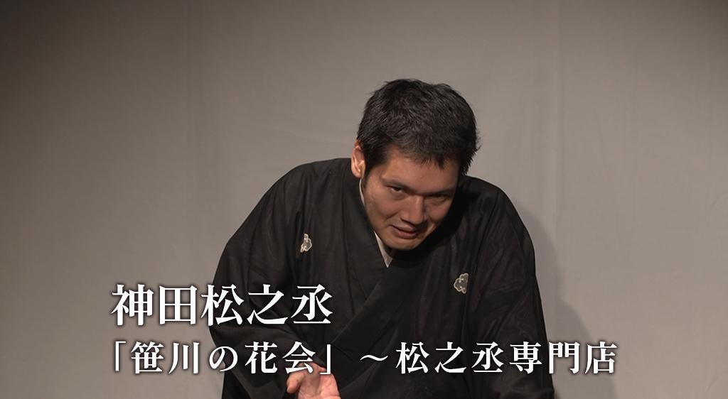 神田松之丞「笹川の花会」~松之丞専門店