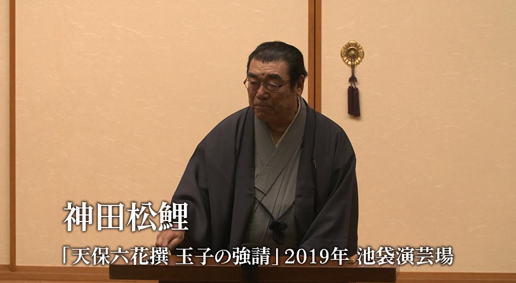 神田松鯉「天保六花撰 玉子の強請」2019年 池袋演芸場