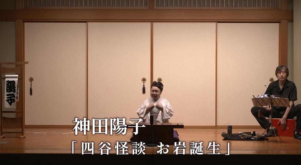 神田陽子「四谷怪談 お岩誕生」