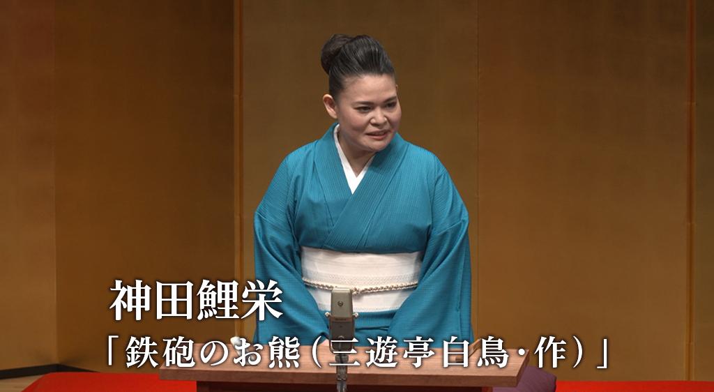 神田鯉栄「鉄砲のお熊(三遊亭白鳥・作)」
