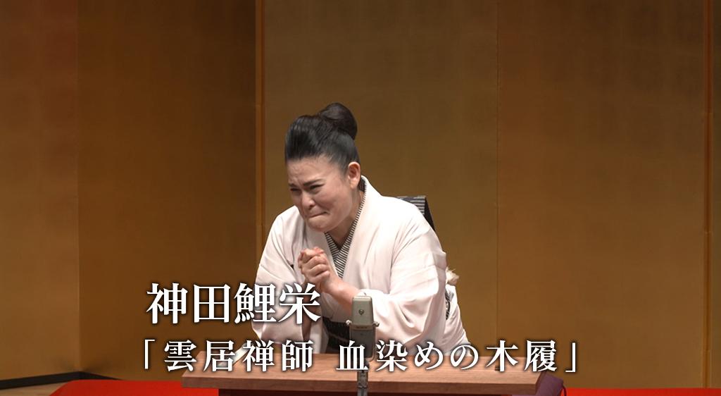 神田鯉栄「雲居禅師 血染めの木履」