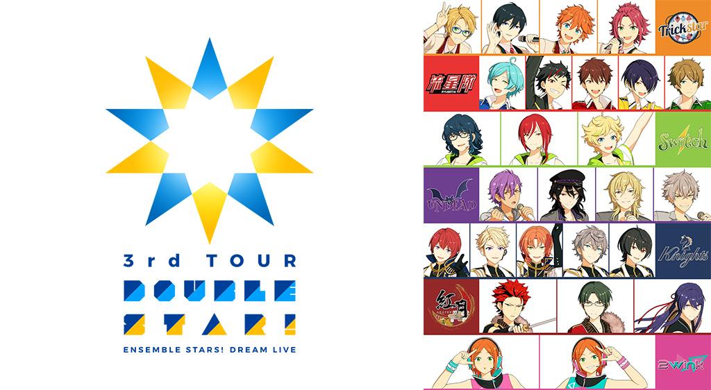 """あんさんぶるスターズ!DREAM LIVE-3rd Tour """"Double Star!"""""""
