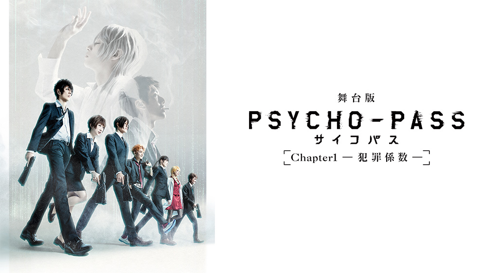 舞台版『PSYCHO‐PASS サイコパス Chapter1―犯罪係数―』