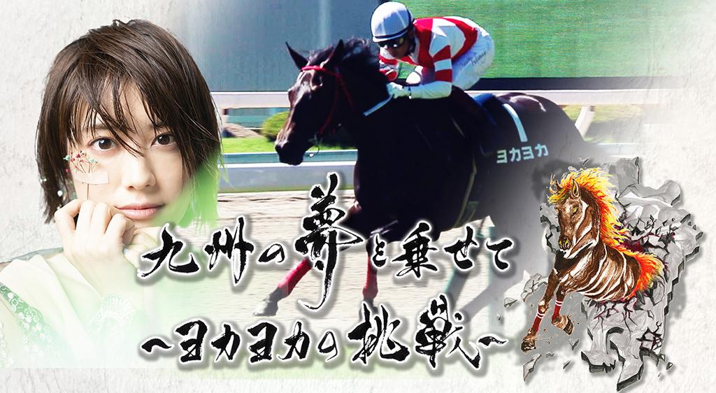 九州の夢を乗せて~ヨカヨカの挑戦~