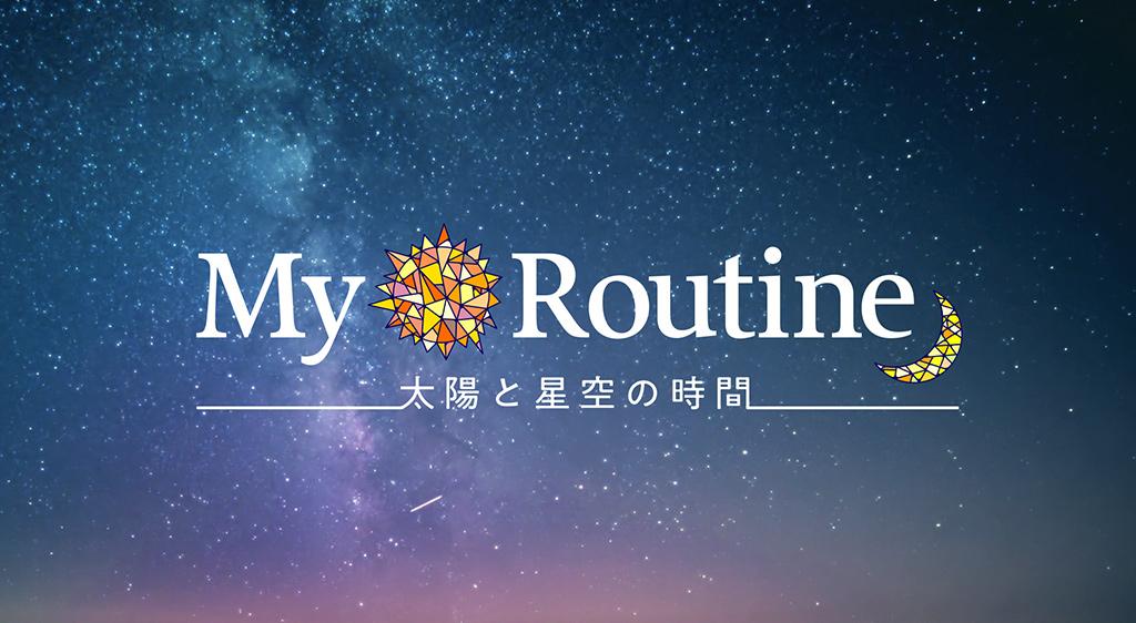 My Routine~太陽と星空の時間~