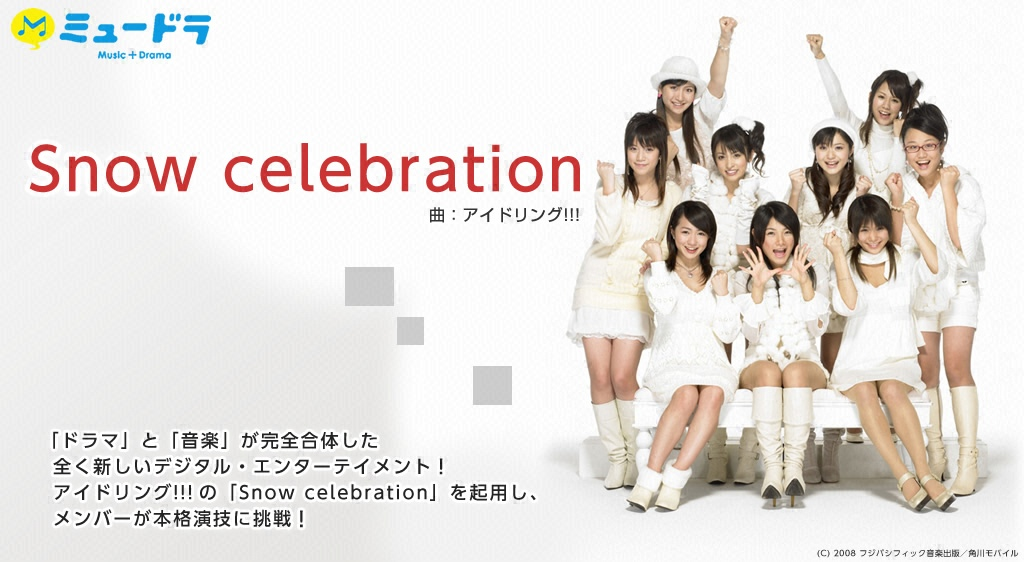 ミュードラ(music+drama)「Snow celebration」