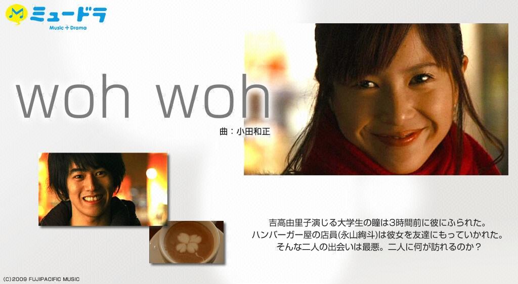 ミュードラ(music+drama)「woh woh」