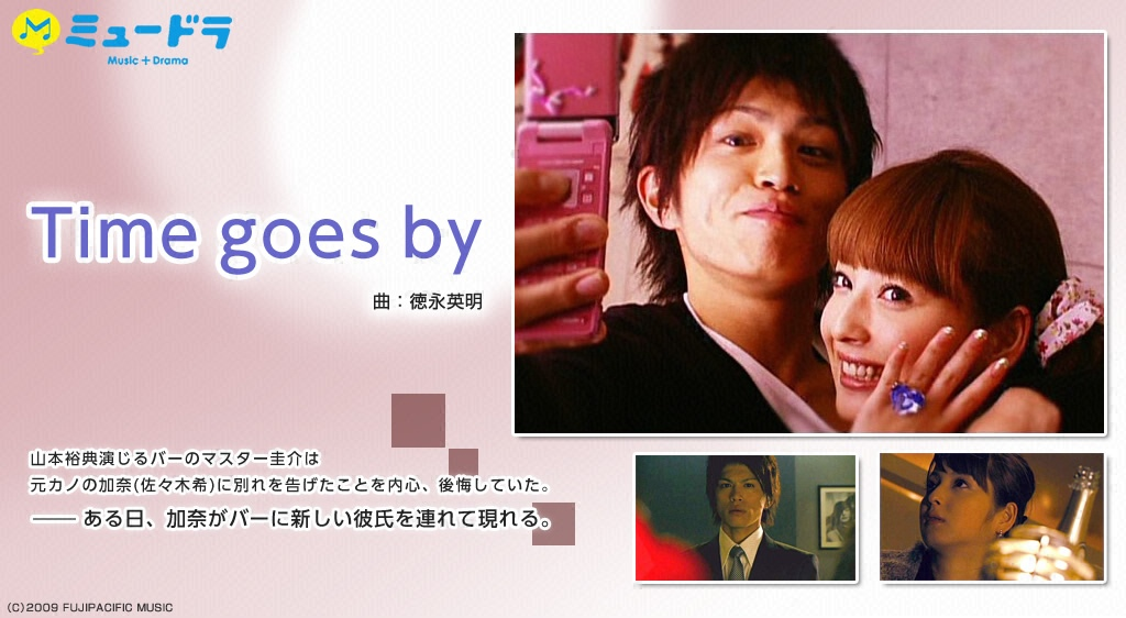 ミュードラ(music+drama)「Time goes by」