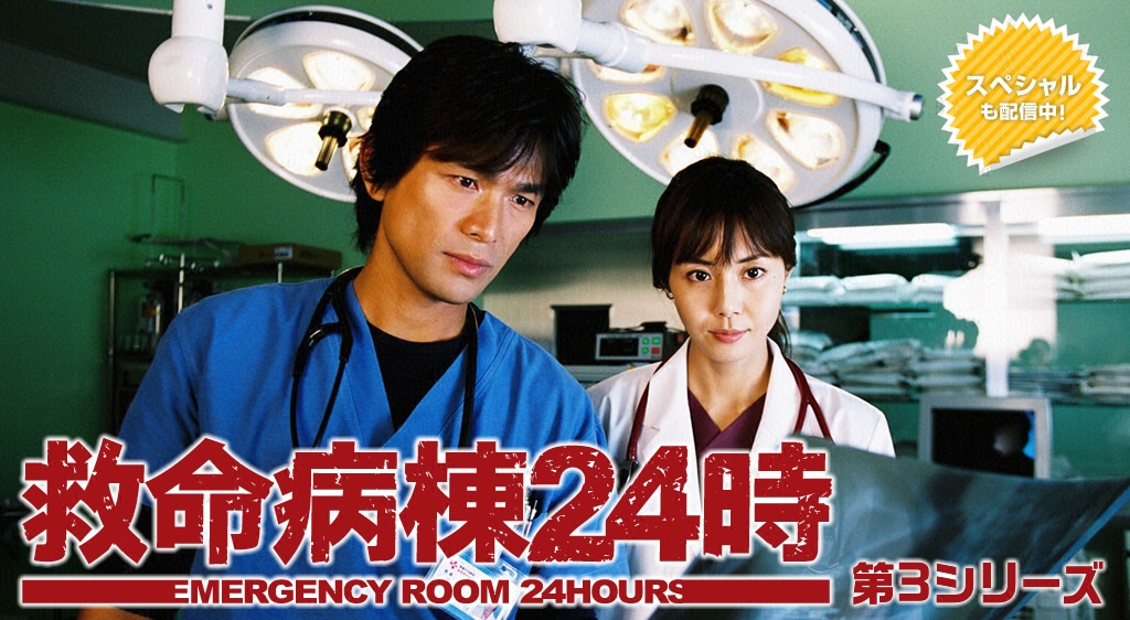 救命病棟24時(第3シリーズ)