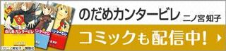のだめカンタービレ 二ノ宮知子 コミックも配信中!