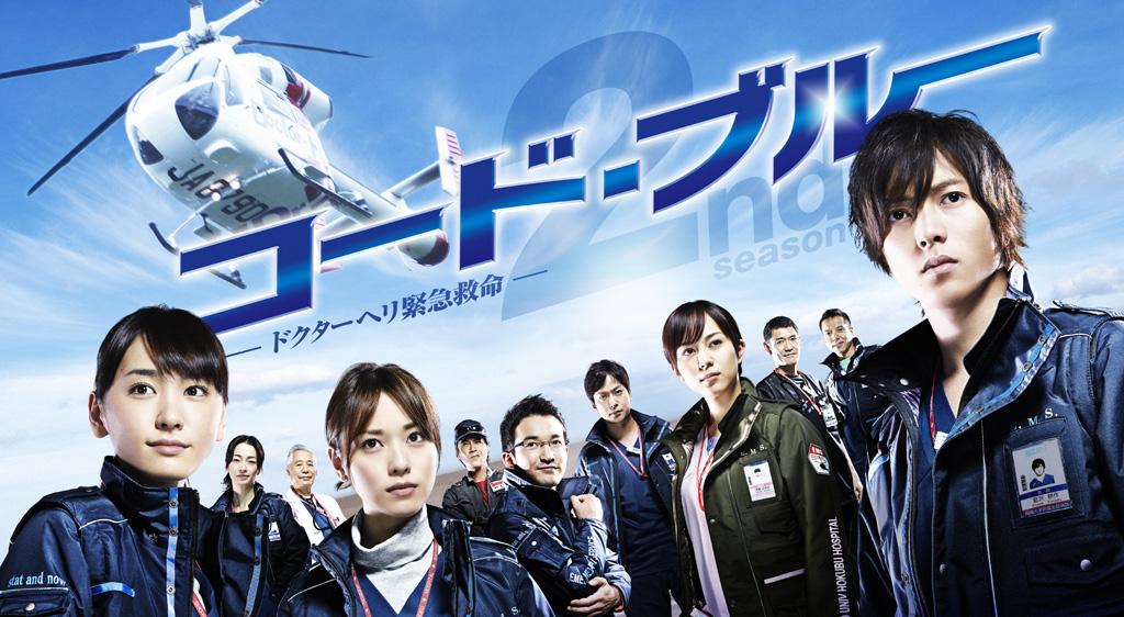 コード・ブルー -ドクターヘリ緊急救命-2nd season