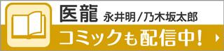 医龍 永井明/乃木坂太郎 コミックも配信中!
