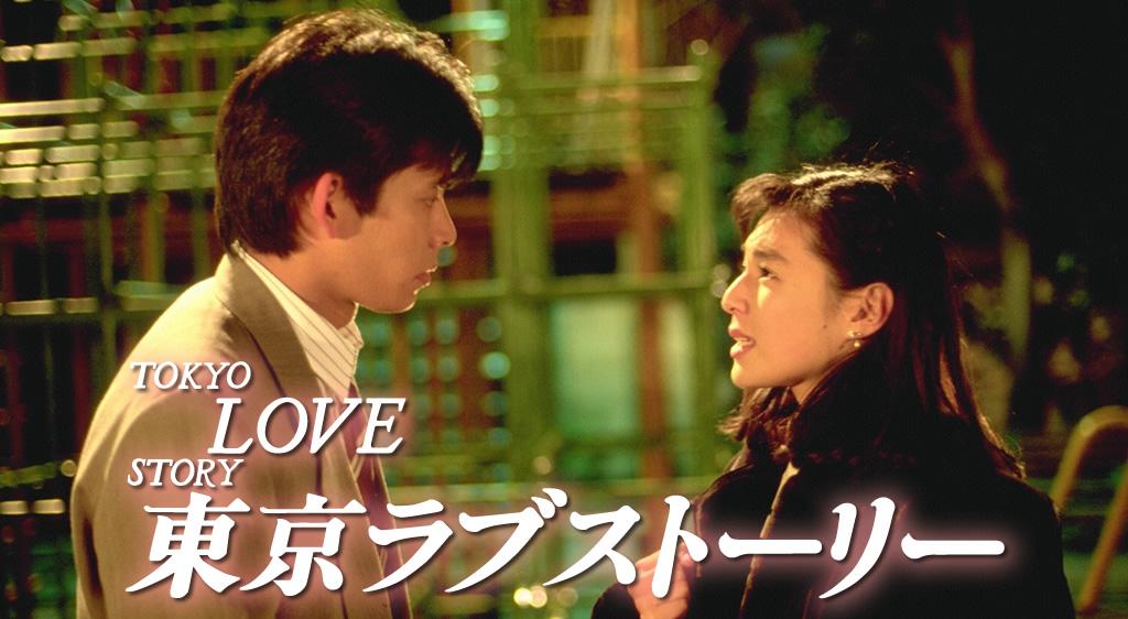 東京ラブストーリー(1991)