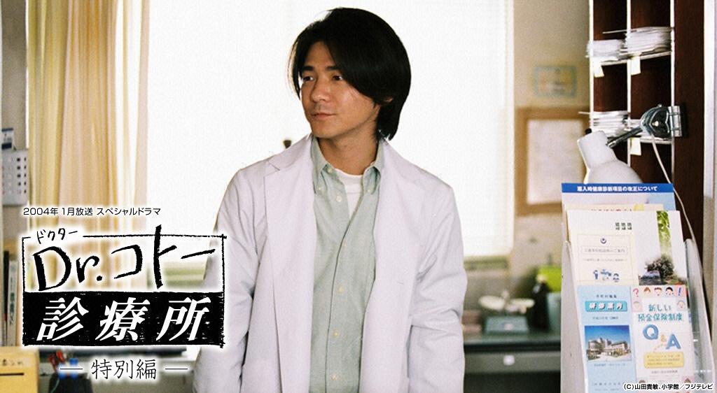 Dr.コトー診療所特別編