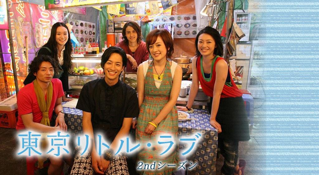 東京リトル・ラブ(2ndシーズン)
