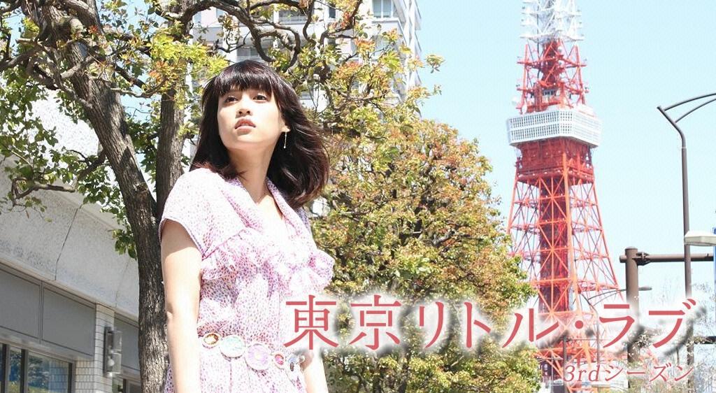 東京リトル・ラブ(3rdシーズン)