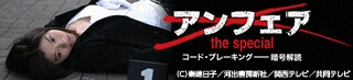 アンフェア the special コード・ブレーキング――暗号解読