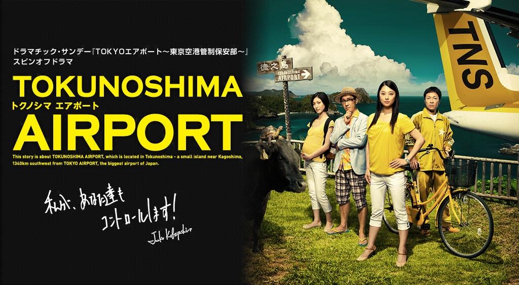 『TOKYOエアポート~東京空港管制保安部~』スピンオフドラマ『TOKUNOSHIMAエアポート』