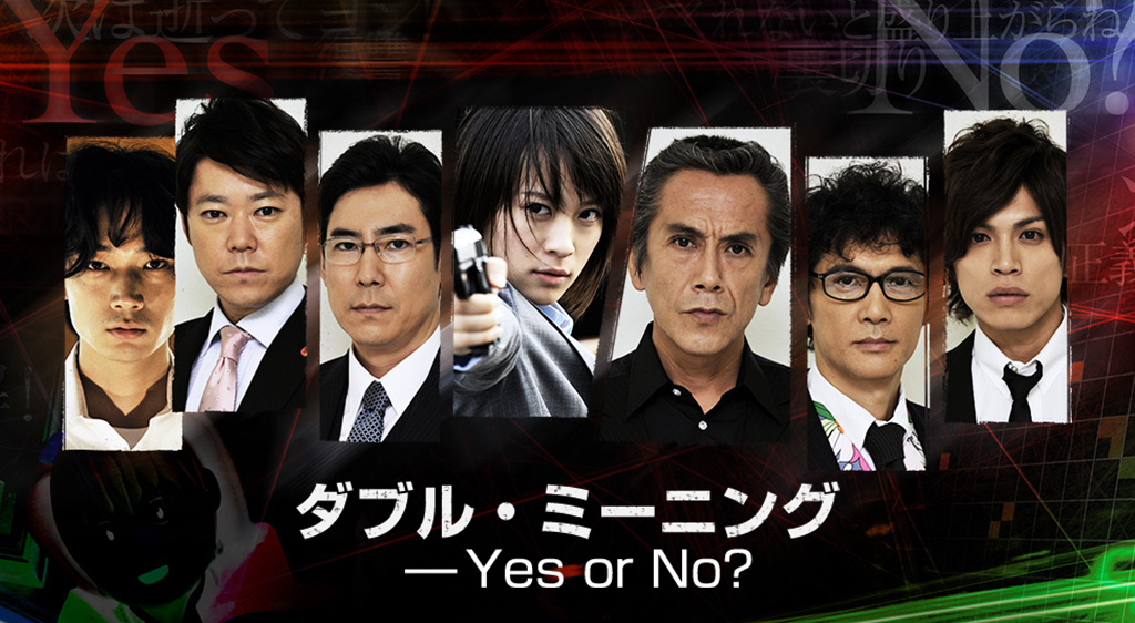 ダブル・ミーニング――Yes or No ?