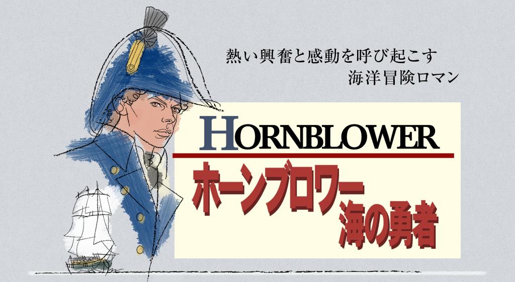 ホーンブロワー 海の勇者