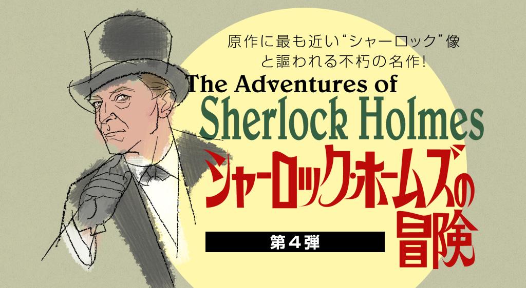 シャーロック・ホームズの冒険 第4弾