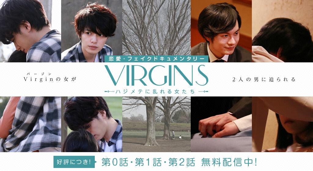 Virgins~ハジメテに乱れる女たち~