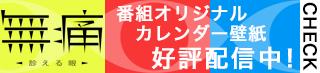 オリジナルカレンダー壁紙配信中!