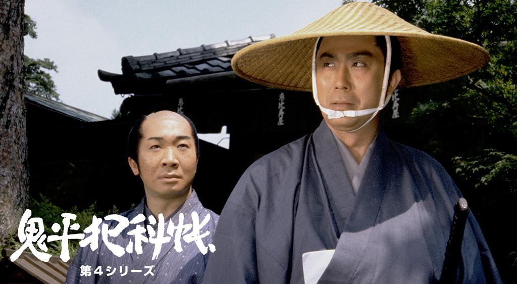 鬼平犯科帳 第4シリーズ