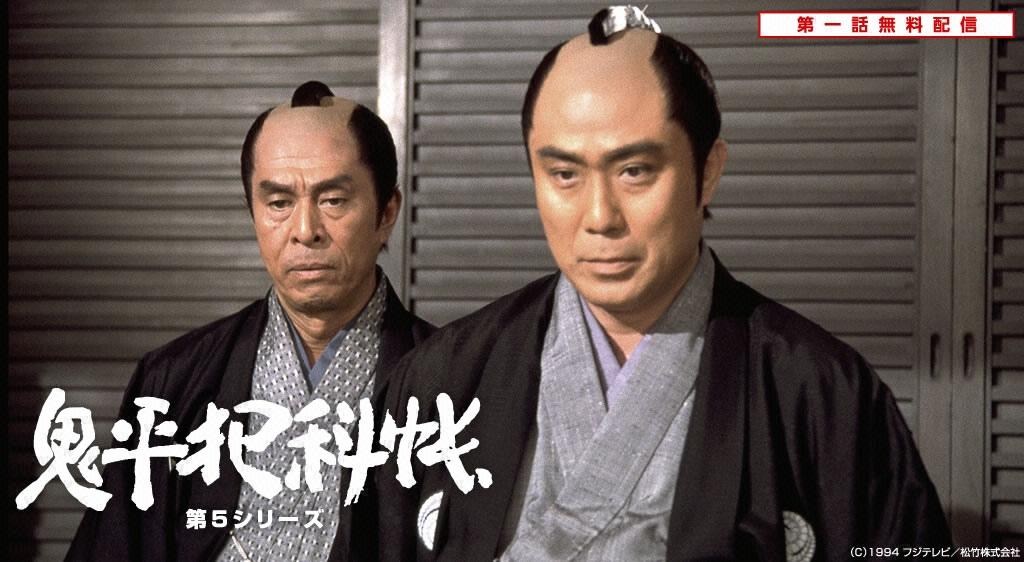 鬼平犯科帳 第5シリーズ