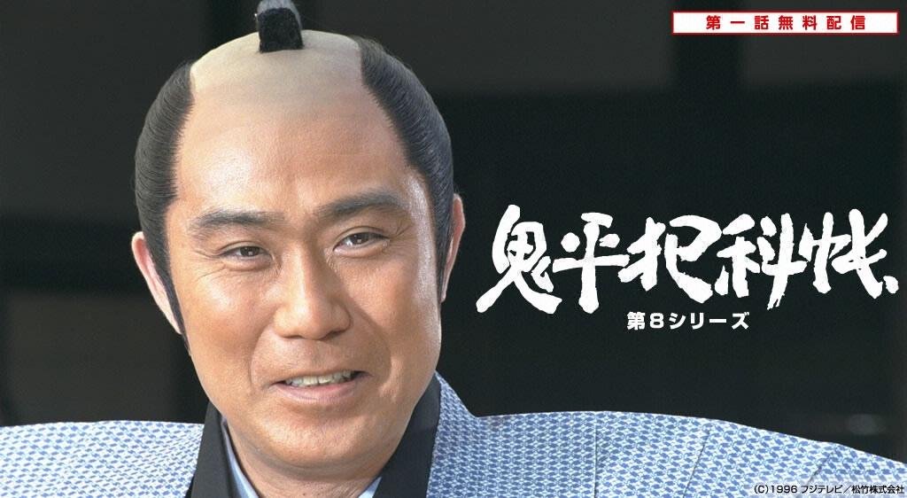 鬼平犯科帳 第8シリーズ