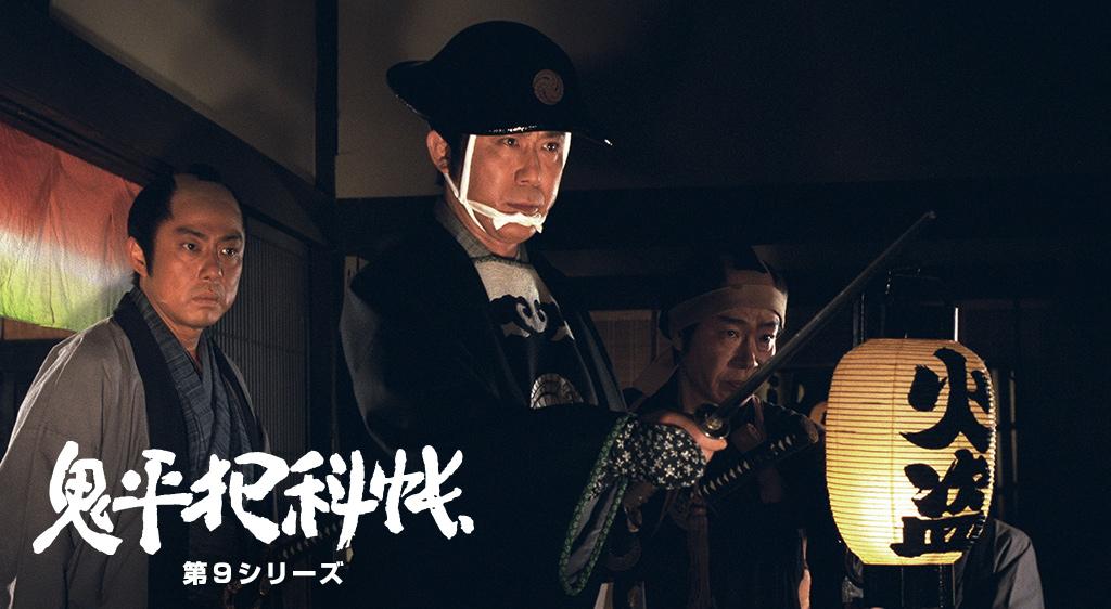 鬼平犯科帳 第9シリーズ