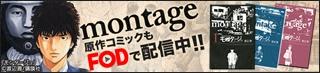 montage原作コミックもFODで配信中!!
