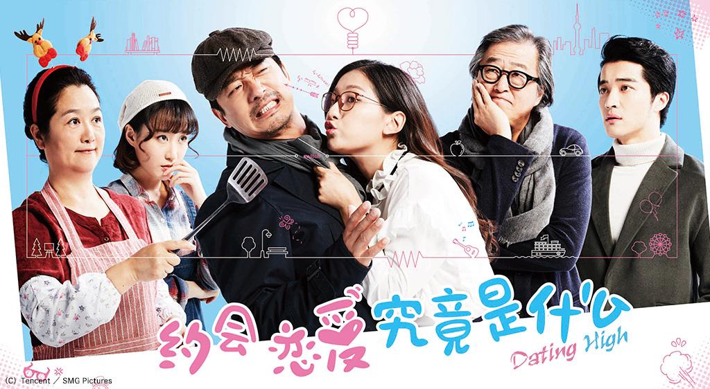 中国版「デート~恋とはどんなものかしら~」日本語字幕版