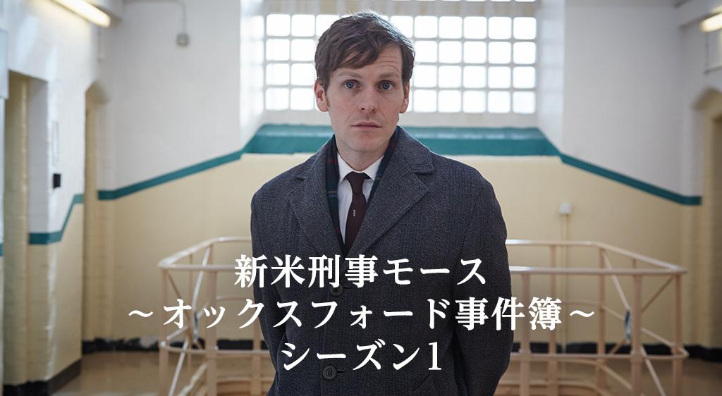 新米刑事モース~オックスフォード事件簿~シーズン1