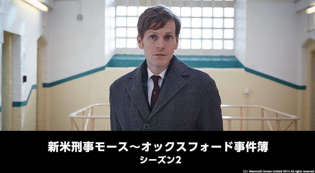 新米刑事モース-オックスフォード事件簿 シーズン2