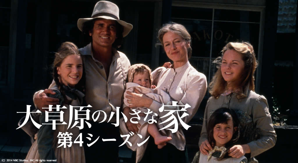 大草原の小さな家 第4シーズン