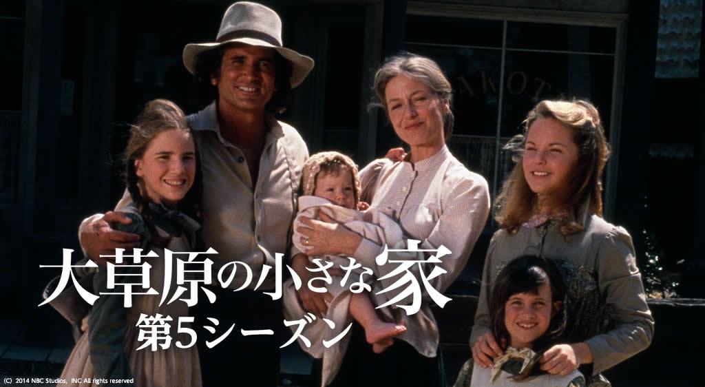 大草原の小さな家 第5シーズン