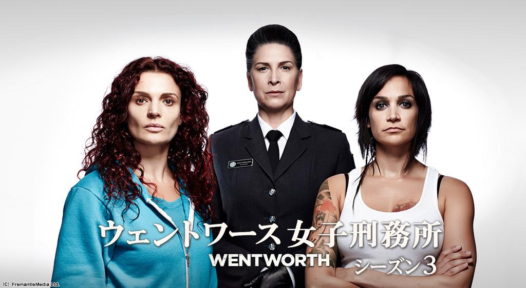 ウェントワース女子刑務所 シーズン3