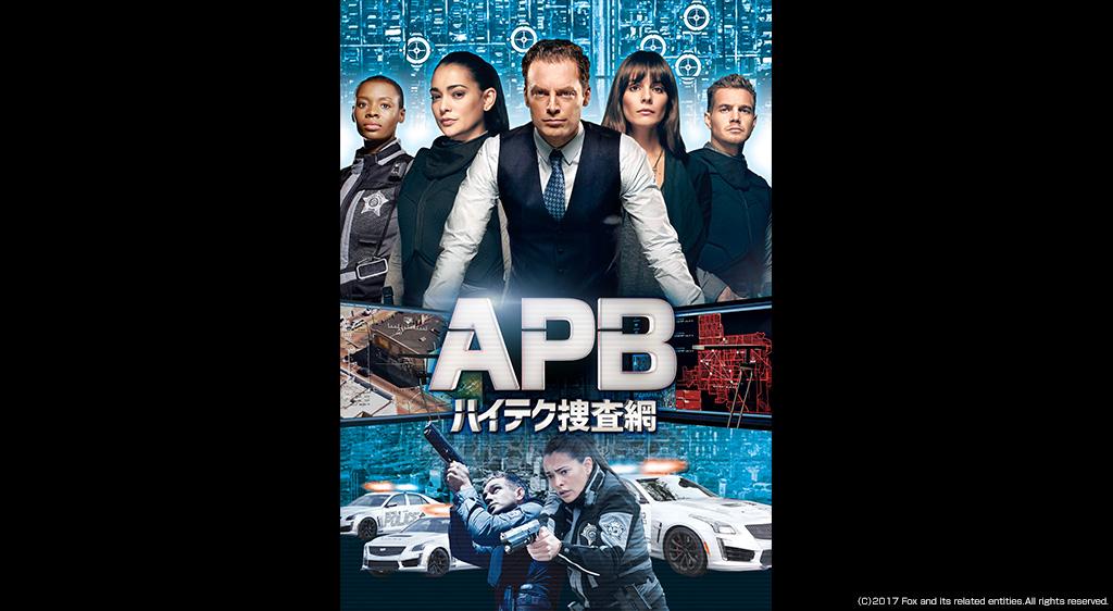 APB エー・ピー・ビー ハイテク捜査網 シーズン1