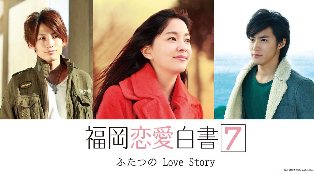 福岡恋愛白書7 ふたつのLove Story