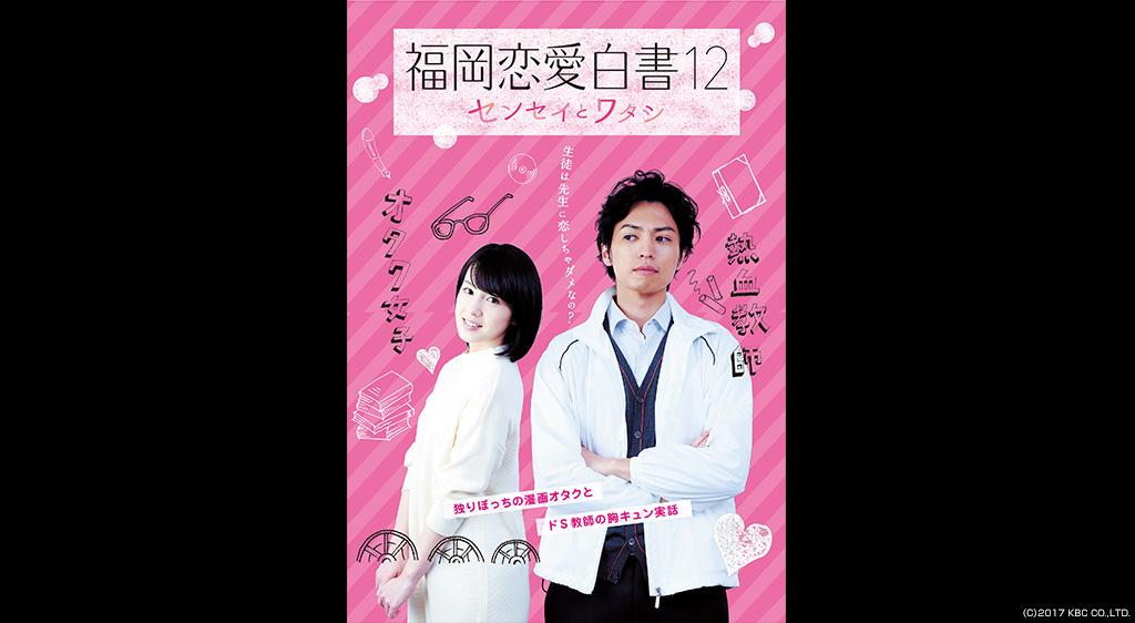 福岡恋愛白書12 センセイとワタシ