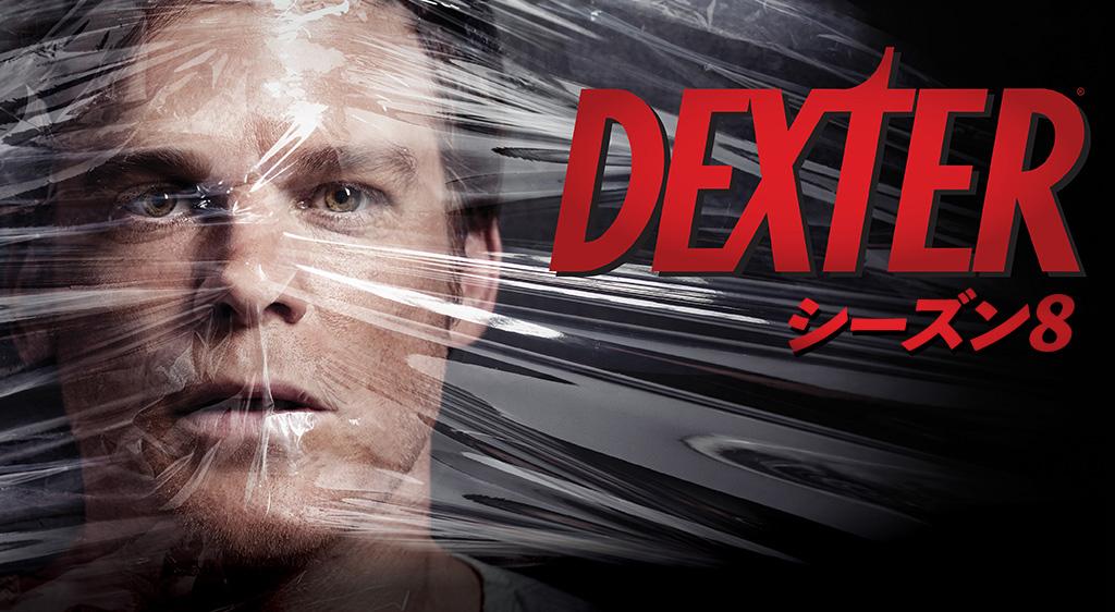 DEXTER シーズン8