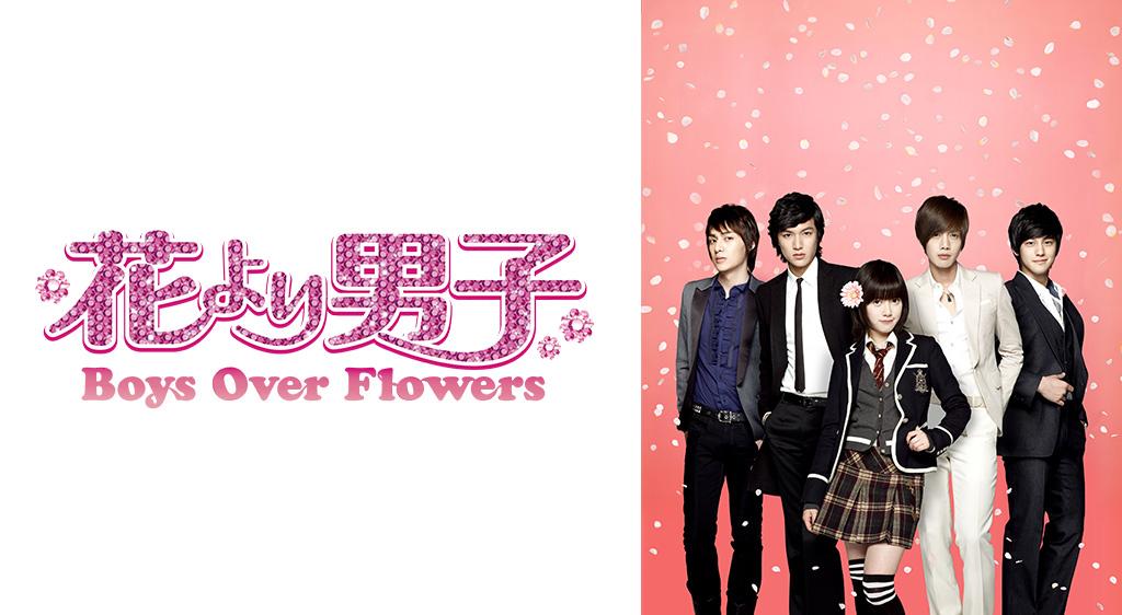 花より男子~Boys Over Flowers