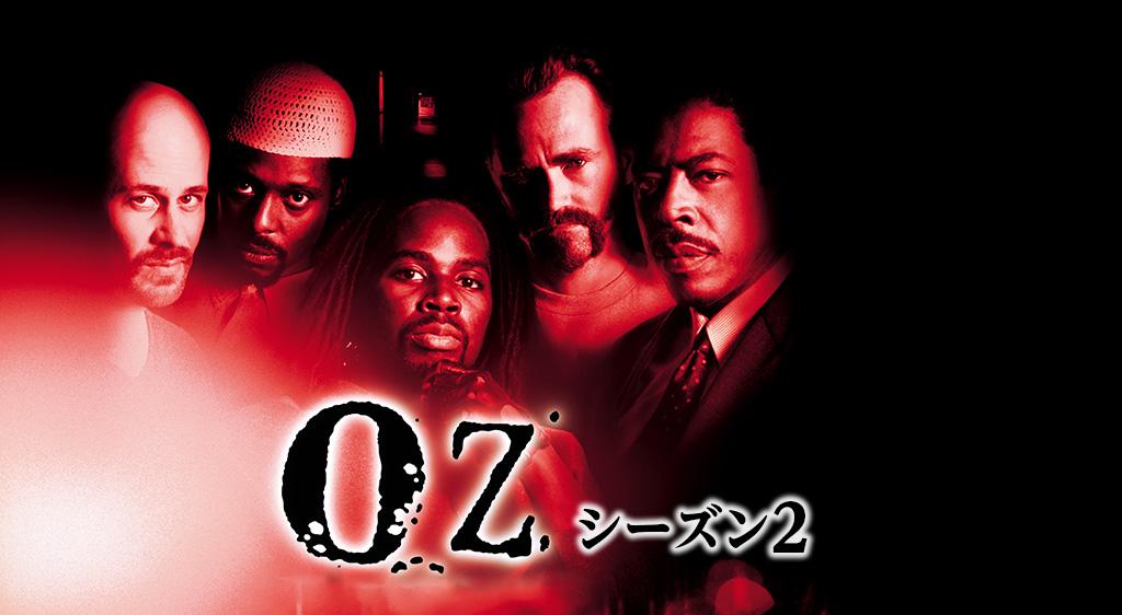 OZ シーズン2