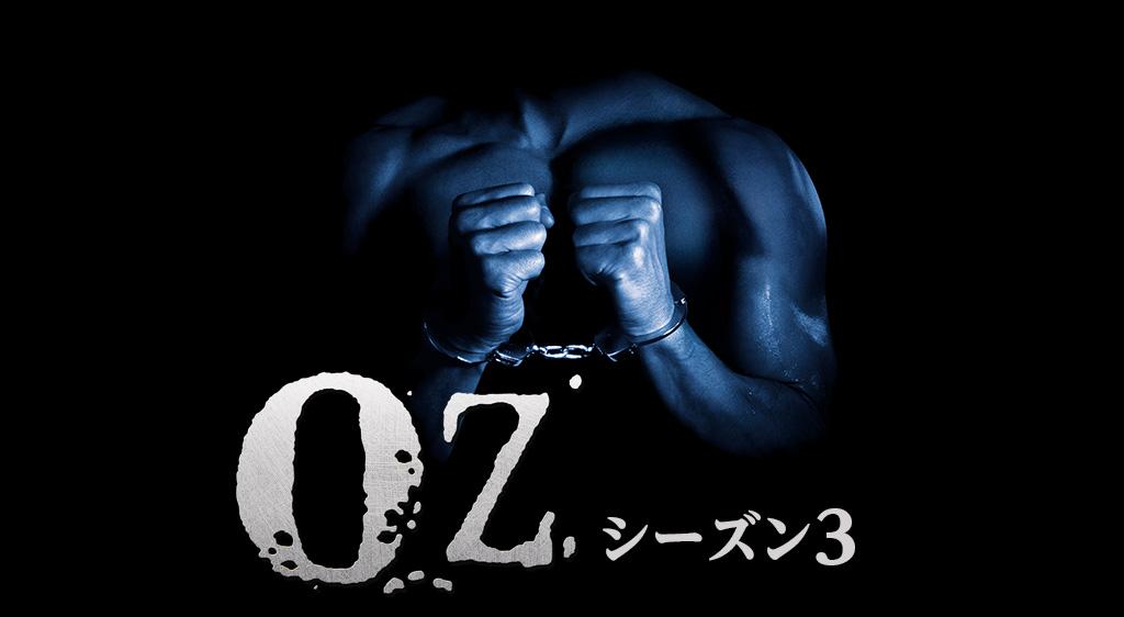 OZ シーズン3