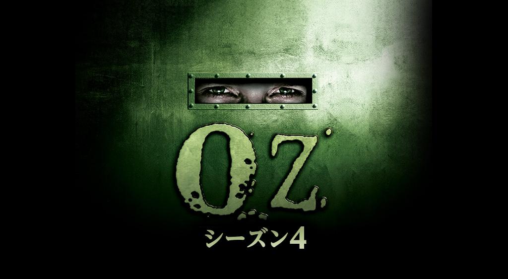 OZ シーズン4