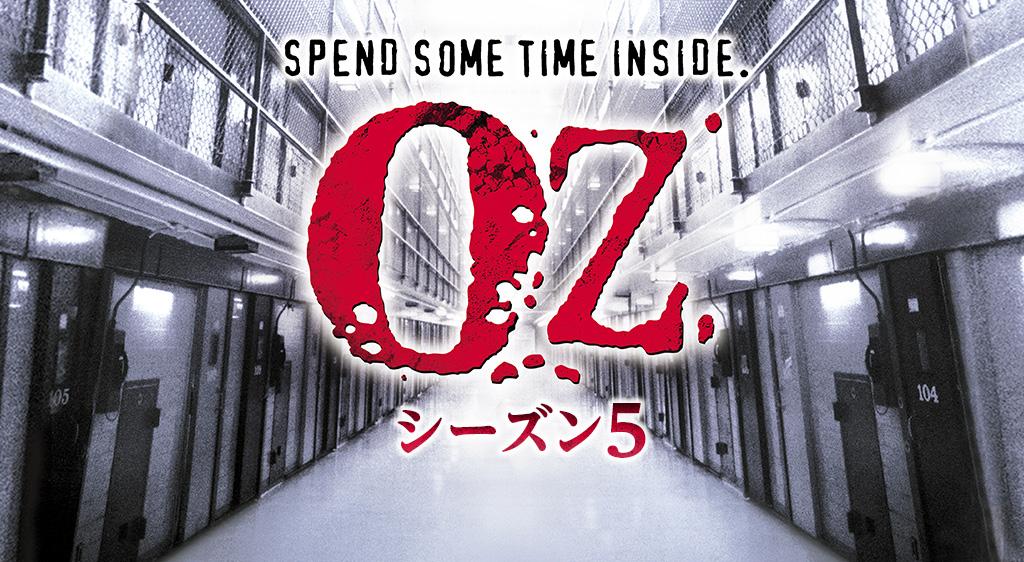OZ シーズン5