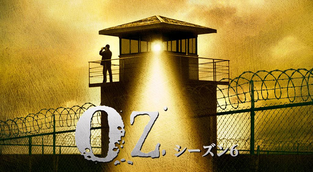 OZ シーズン6